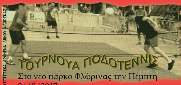 Τουρνουά ποδοτέννις από τον ΠΑΣ Φλώρινα