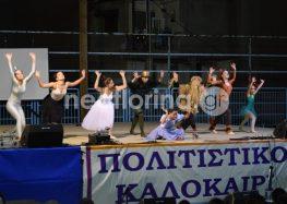 Η ομάδα «Ρυθμός και Κίνηση» στο «Πολιτιστικό Καλοκαίρι» του δήμου Φλώρινας (video, pics)