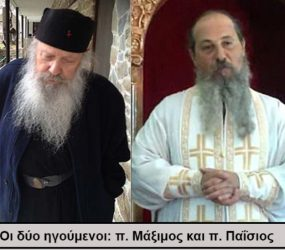 Αντικανονική και άδικη η δίωξη των δυο Μοναστηριών της μητροπόλεως Φλωρίνης