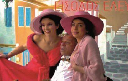 Η θεατρική παράσταση «Εύθυμες Κυράδες, Γελάτε γιατί Χανόμαστε» στο «Πολιτιστικό Καλοκαίρι» του δήμου Φλώρινας