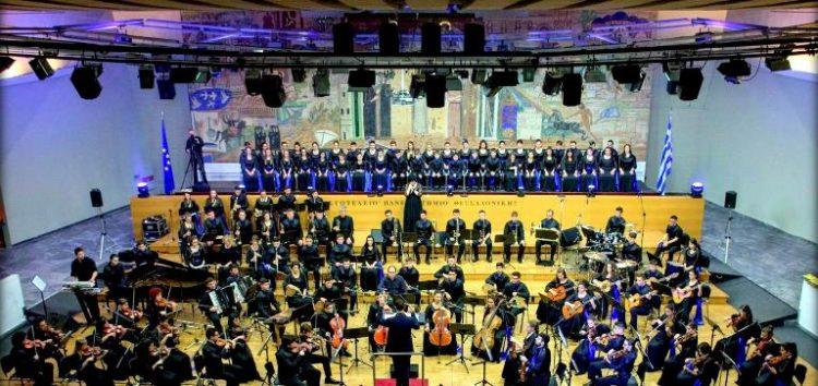Ετήσια Ακρόαση Συμφωνικής Ορχήστρας Νέων Ελλάδος (Ορχήστρα – Χορωδία – Σολίστ) 2017