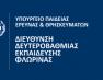 Ολοκλήρωση διαδικασίας καταχώρισης στο ΟΠΣΥΔ, μοριοδοτούμενων προσόντων στα πλαίσια της 2ΓΕ/2019 προκήρυξης του ΑΣΕΠ