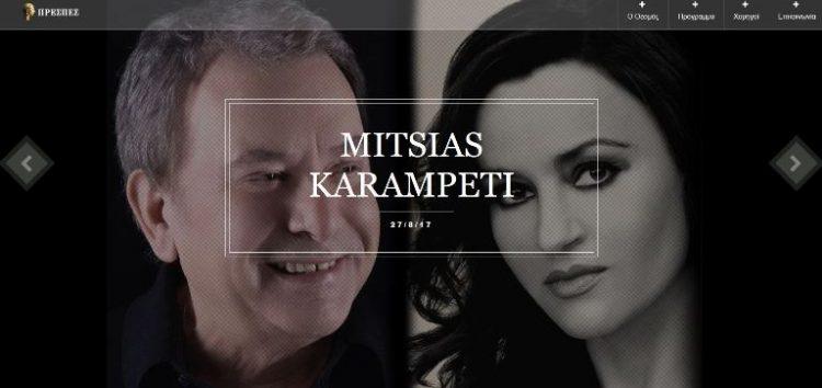 Η επίσημη ιστοσελίδα για τις εκδηλώσεις «Πρέσπες»