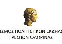 Αποχαιρετιστήριο και συγχαρητήριο μήνυμα του Οργανισμού Πολιτιστικών Εκδηλώσεων Πρεσπών Φλώρινας