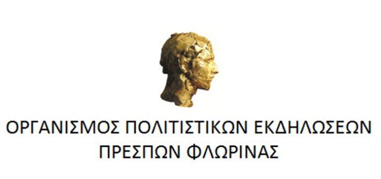 Ο Οργανισμός Πολιτιστικών Εκδηλώσεων Πρεσπών για τη συνέντευξη Αντωνιάδη
