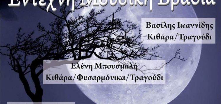 Αύριο η συναυλία στον αρχαιολογικό χώρο Πετρών