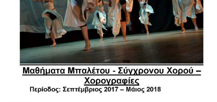 Μαθήματα από το τμήμα Χοροθεάτρου της Λέσχης Πολιτισμού Φλώρινας