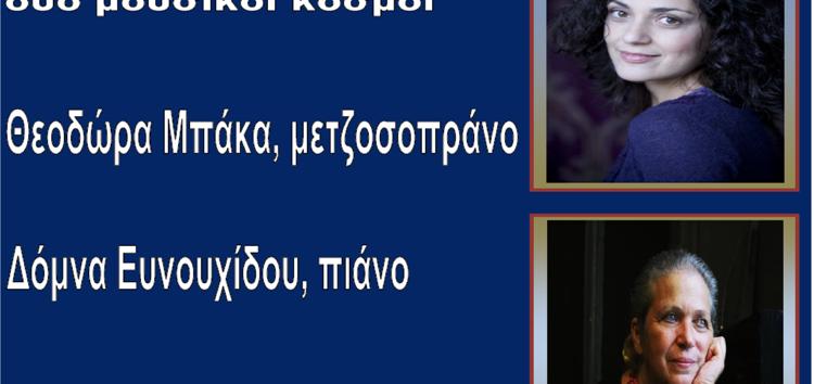 «Γιάννης Κωνσταντινίδης / Κώστας Γιαννίδης: ένας συνθέτης, δύο μουσικοί κόσμοι»