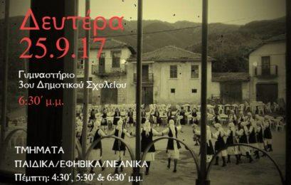 Έναρξη χορευτικής χρονιάς και εγγραφές για το Σωματείο Ελληνικών Παραδοσιακών Χορών «Λυγκηστές»