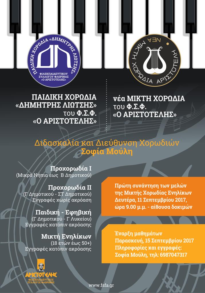 ΧΟΡΩΔΙΕΣ ΦΣΦΑ 2017 2018b