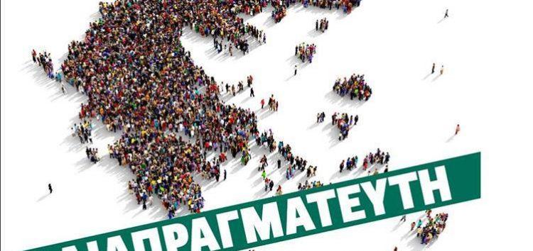 Κάλεσμα του Εργατικού Κέντρου Φλώρινας για το συλλαλητήριο της Θεσσαλονίκης