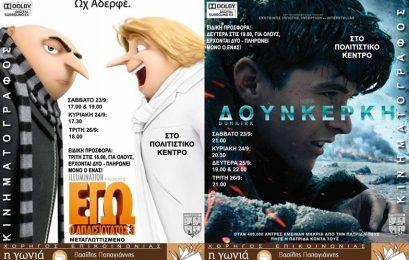 Ξεκινούν οι κινηματογραφικές προβολές της Λέσχης Πολιτισμού Φλώρινας