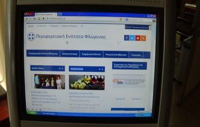 Info kiosk στο ισόγειο του κτιρίου της Π.Ε. Φλώρινας