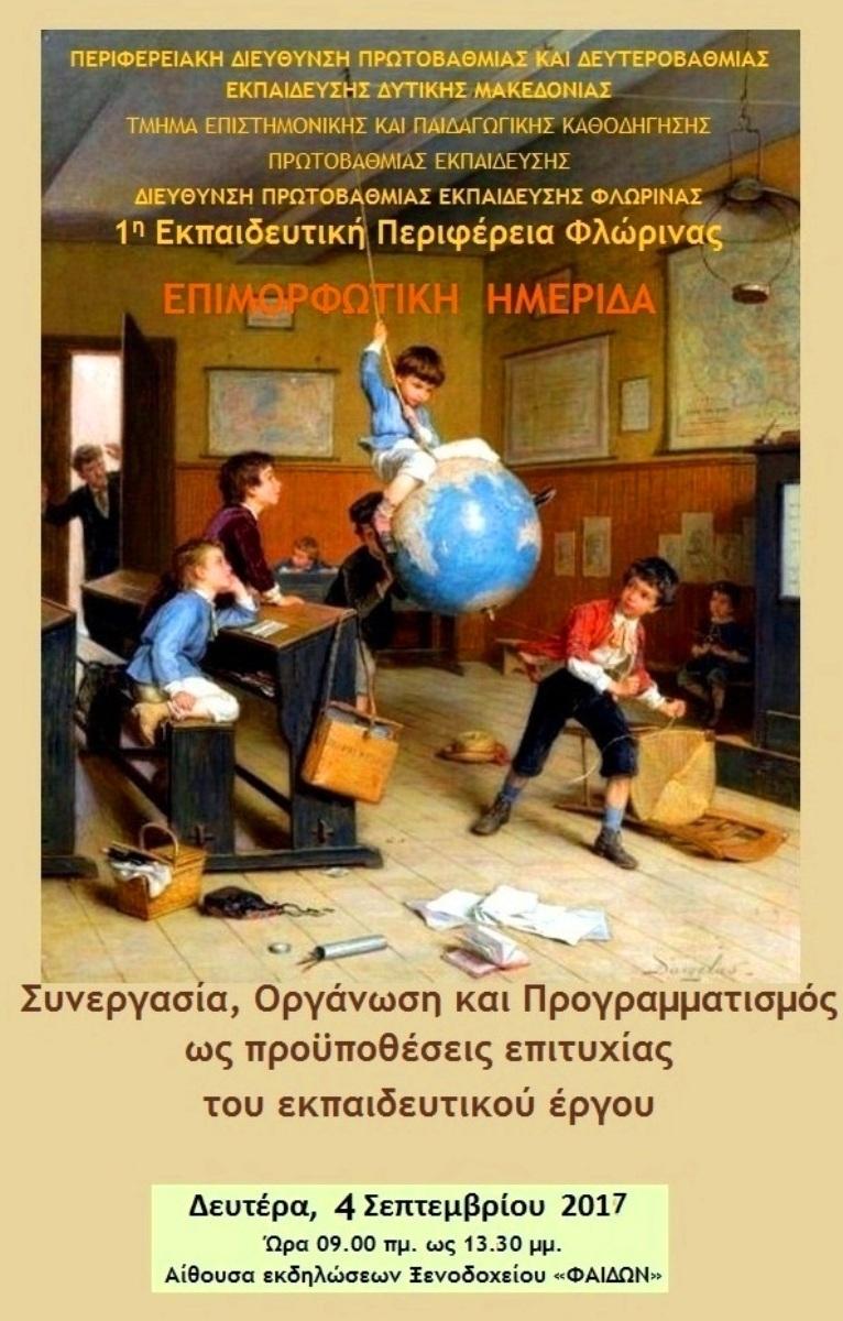 Dargelas 5 Αφίσα Ημερίδας 4-9-2017 - 1