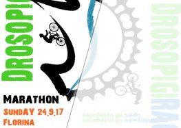 Αύριο, Κυριακή, το Drosopigirace Marathon Mountainbike Race