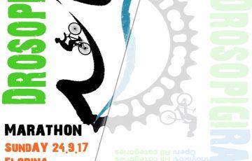 Την Κυριακή το Drosopigirace Marathon Mountainbike Race