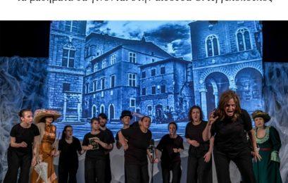 Μαθήματα θεάτρου στη Λέσχη Πολιτισμού Φλώρινας
