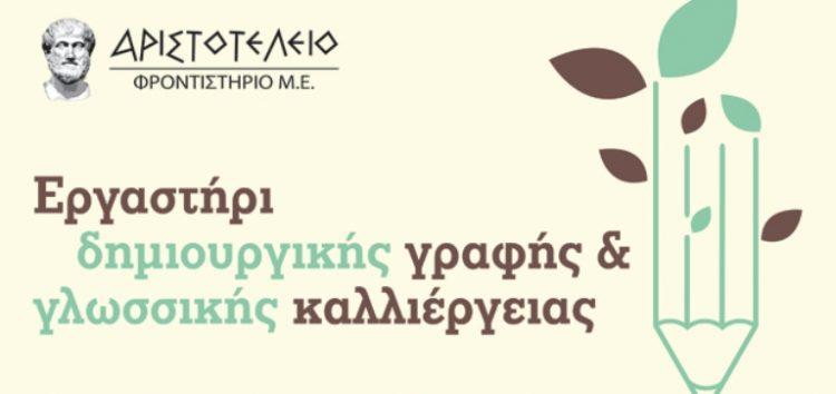 Εργαστήρι δημιουργικής γραφής και γλωσσικής καλλιέργειας από το φροντιστήριο Μ.Ε. «Αριστοτέλειο»