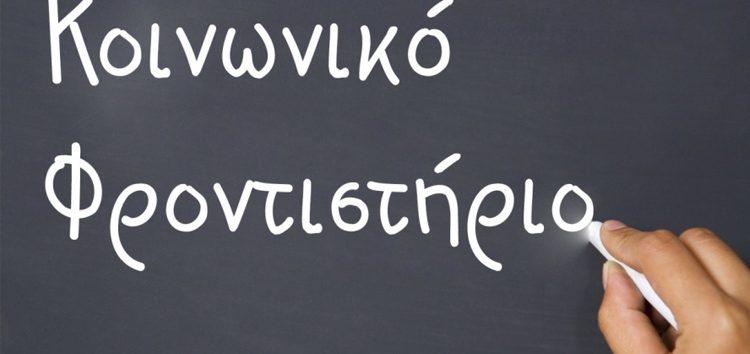 Κλειστό σήμερα το Κοινωνικό Φροντιστήριο Αμυνταίου
