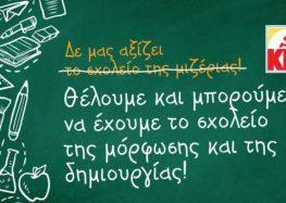 ΚΚΕ: «Θέλουμε και μπορούμε να έχουμε το σχολείο της μόρφωσης και της δημιουργίας»