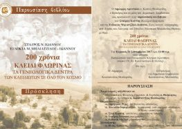 «200 χρόνια Κλειδί Φλώρινας»: παρουσίαση βιβλίου στο Αμύνταιο