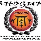 Ευχές του Shogun προς τους μαθητές