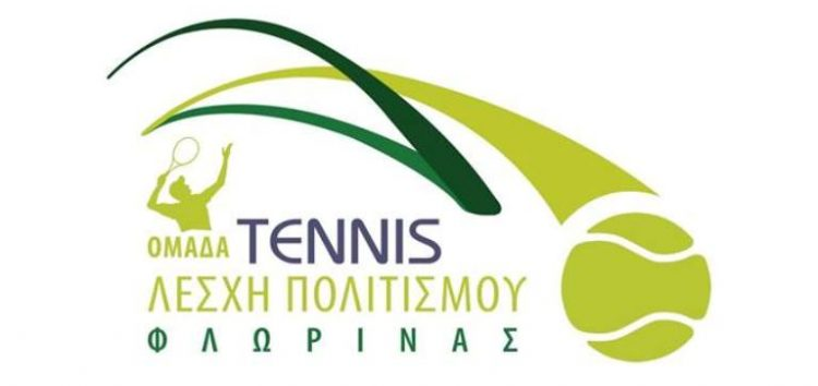 Μαθήματα τένις στο Αμύνταιο από την ακαδημία της Λέσχης Πολιτισμού Φλώρινας