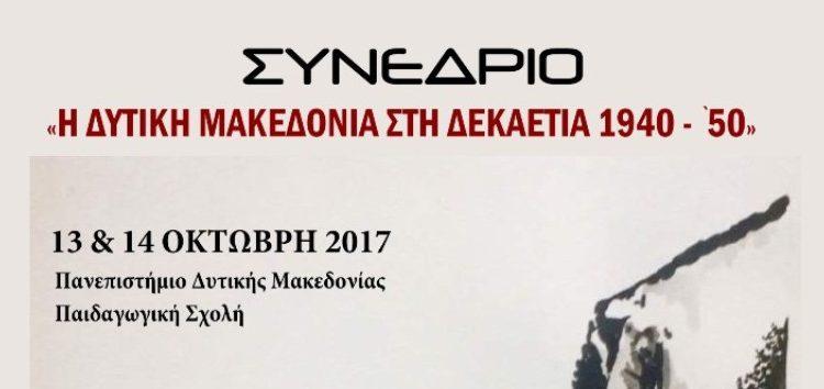 Ξεκινά το επιστημονικό συνέδριο «Η Δυτική Μακεδονία στη δεκαετία 1940-1950»