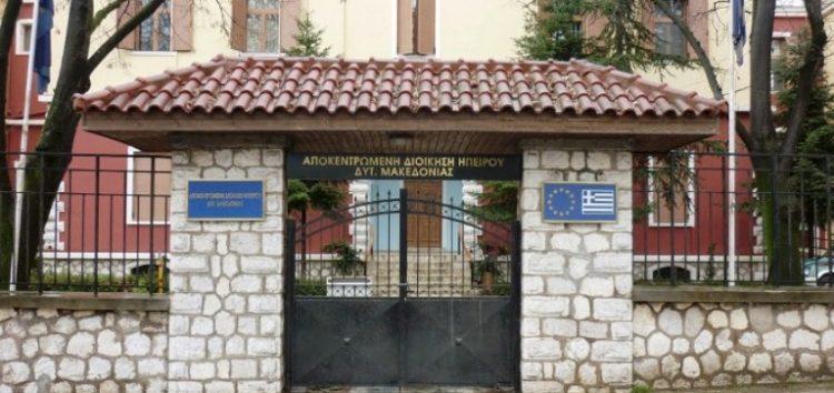 Αφιέρωμα στην Αποκεντρωμένη Διοίκηση Ηπείρου – Δυτικής Μακεδονίας