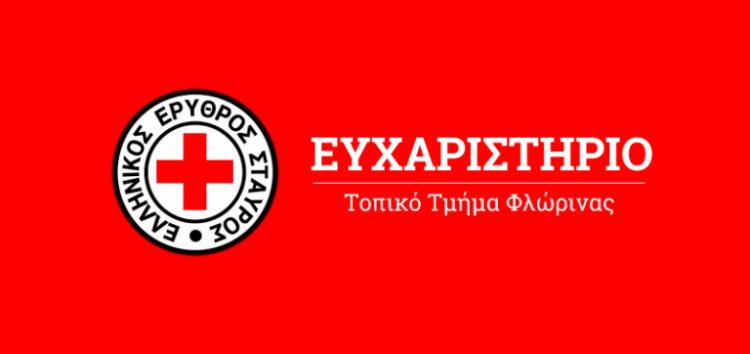 Ευχαριστήριο Τοπικού Τμήματος Φλώρινας του Ελληνικού Ερυθρού Σταυρού