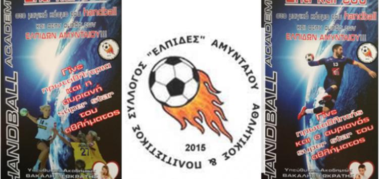 Τμήματα handball από τις «Ελπίδες» Αμυνταίου