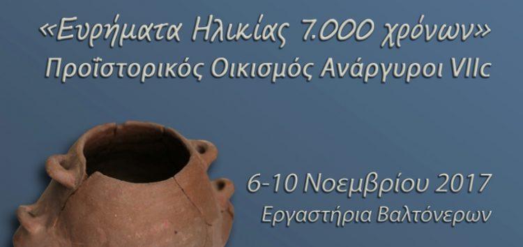 Έκθεση αντικειμένων από την ανασκαφή του νεολιθικού οικισμού Ανάργυροι VIIc