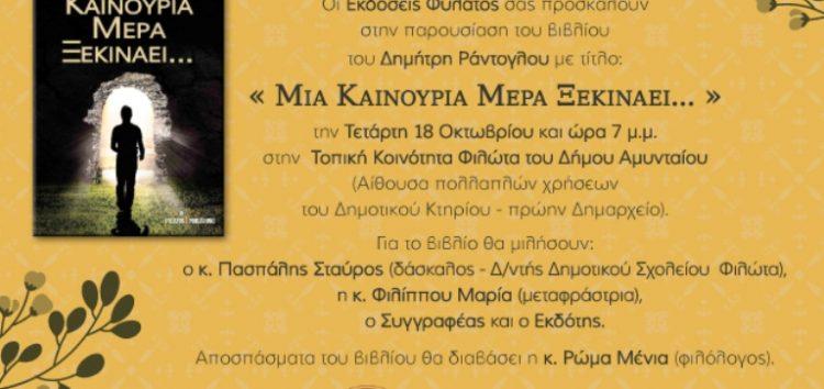 Παρουσίαση στο Φιλώτα του βιβλίου του Δημήτρη Ράντογλου «Μια καινούρια μέρα ξεκινάει…»