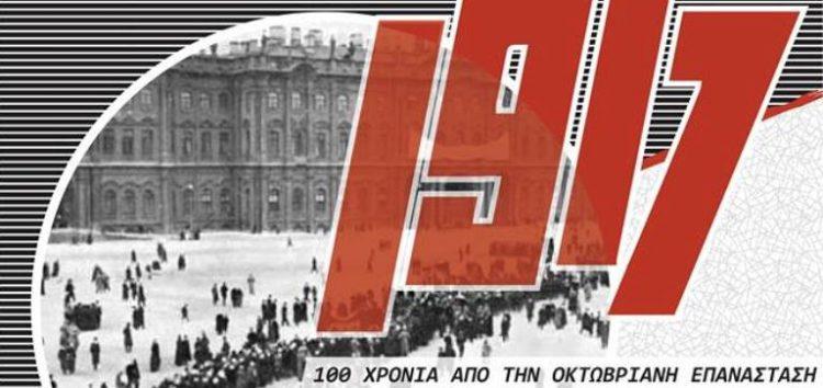 «Στη ρωγμή του Ιστορικού χρόνου» – 100 χρόνια από την Οκτωβριανή Επανάσταση