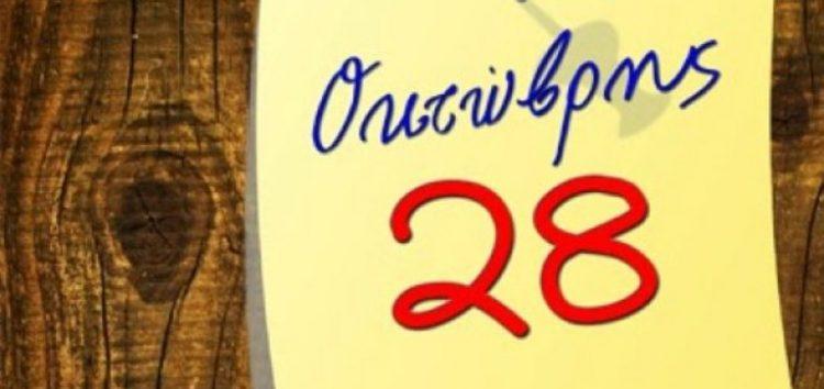 Το Εργατικό Κέντρο Φλώρινας ενημερώνει για την αμοιβή της 28ης Οκτωβρίου