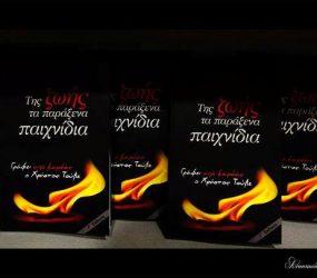 Παρουσίαση στη Φλώρινα του βιβλίου του Χρήστου Τούβε «Της ζωής τα παράξενα παιχνίδια»