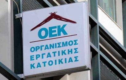 Μέχρι τις 30 Ιουνίου οι ηλεκτρονικές αιτήσεις για την ευνοϊκή ρύθμιση οφειλών δανειοληπτών τέως ΟΕΚ