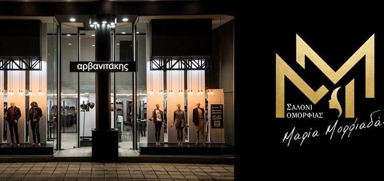 Εγκαίνια στο ανανεωμένο κατάστημα ένδυσης «Αρβανιτάκης» και στο «Σαλόνι Ομορφιάς» της Μαρίας Μορφιαδάκη