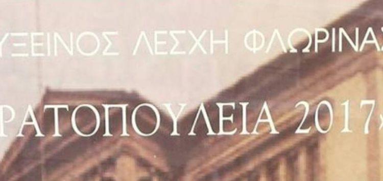 Την Κυριακή τα «Ρατοπούλεια» από την Εύξεινο Λέσχη Φλώρινας