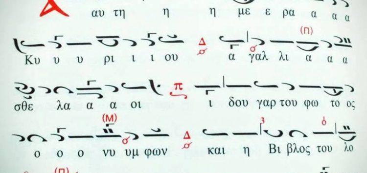 Αγιασμός στη Σχολή Βυζαντινής Μουσικής της Μητρόπολης