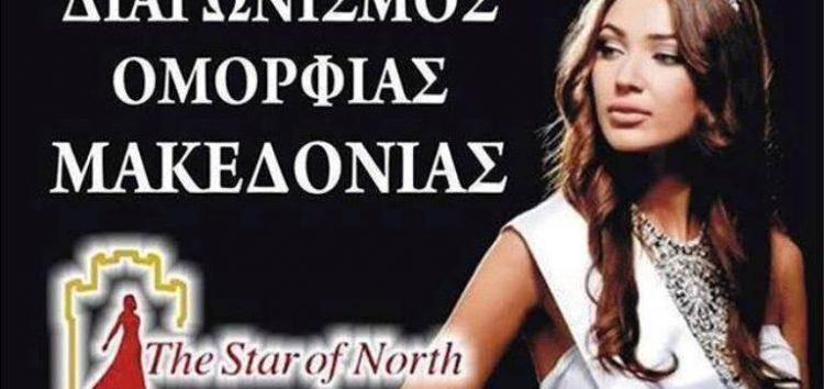 Στη Φλώρινα ο διαγωνισμός ομορφιάς Μακεδονίας «The Star of North»