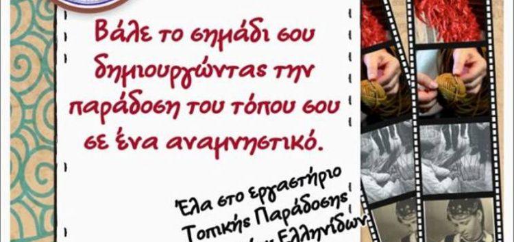 Εργαστήρι Παραδοσιακής Τέχνης από το Λύκειο Ελληνίδων Φλώρινας