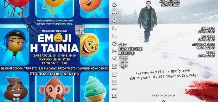 «Emoji» και «Ο Χιονάνθρωπος» από την Κινηματογραφική Λέσχη της Λέσχης Πολιτισμού Φλώρινας