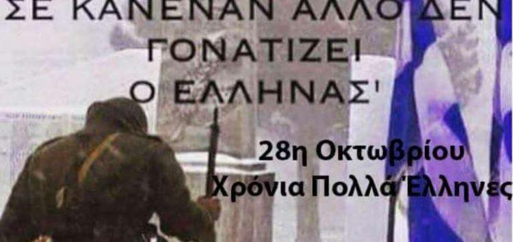 Μήνυμα της ΟΝΝΕΔ Φλώρινας για την 28η Οκτωβρίου