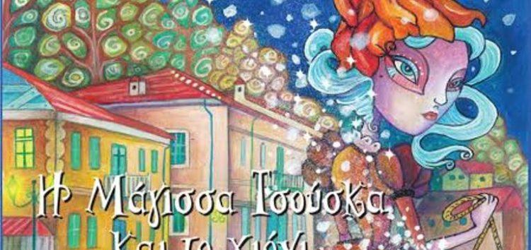 «Η Μάγισσα Τσούσκα και το Χιόνι» παρουσιάζεται στο Αμύνταιο
