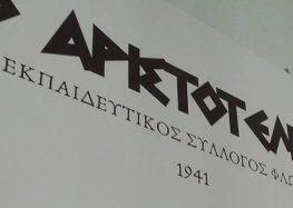 Ξεκινούν αύριο οι πρόβες των παιδικών χορευτικών τμημάτων του «Αριστοτέλη»