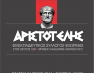 Το Διοικητικό Συμβούλιο του «Αριστοτέλη» για τη διετία 2017-2019