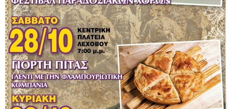 Αφιερωμένη στον Μακεδονικό Αγώνα η φετινή «Γιορτή Πίτας» στο Λέχοβο