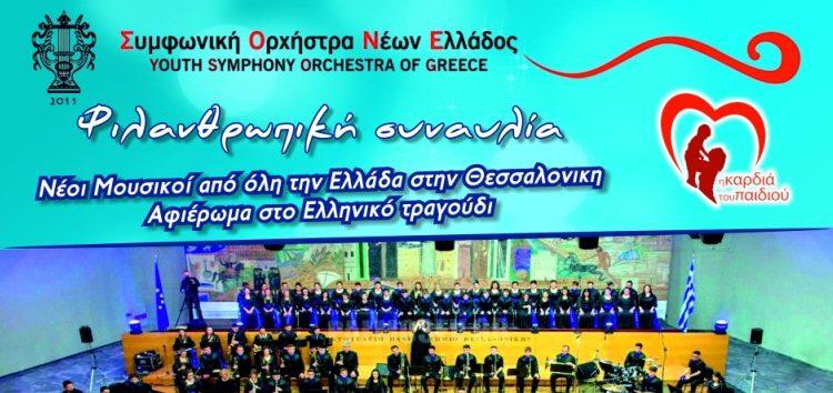 Νέοι Μουσικοί από όλη την Ελλάδα στην Θεσσαλονίκη / Αφιέρωμα στο Ελληνικό Τραγούδι