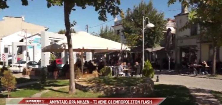Απογοητευμένοι οι έμποροι του Αμυνταίου (video)